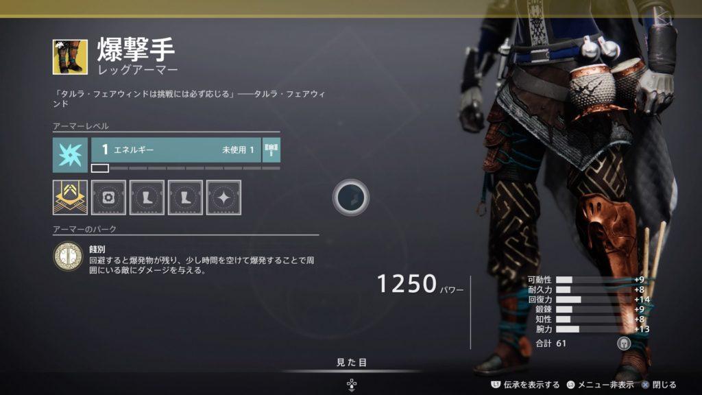 Destiny2 シュール